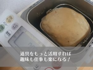 パン作りタイトル