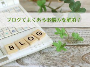 ブログお悩みタイトル