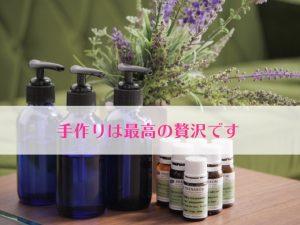 アロマ化粧品タイトル