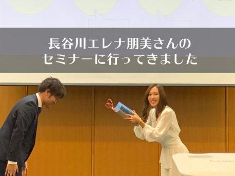 長谷川エレナ朋美さんセミナータイトル
