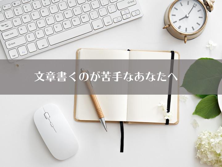 文章力タイトル