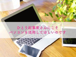 ブランディングパソコン活用