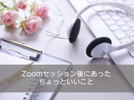 Zoomセッションタイトル