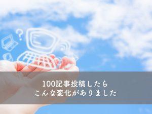 100記事投稿タイトル