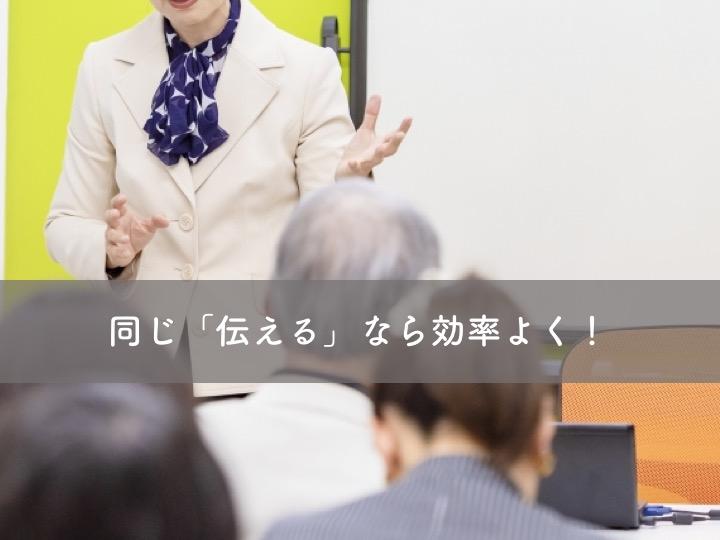 伝え方タイトル
