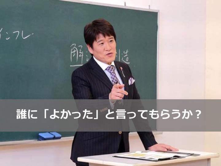 高学歴ニートタイトル