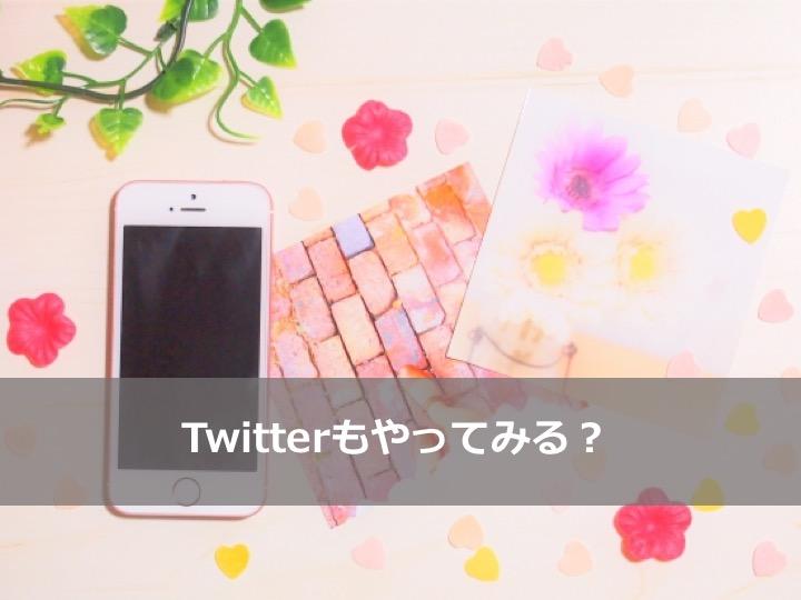 Twitterタイトル