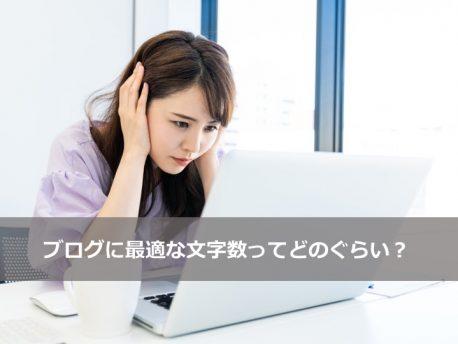 ブログ文字数タイトル