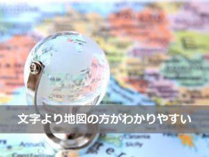 住所マップ