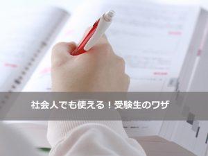 受験生勉強法タイトル