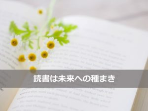 読書の理由タイトル