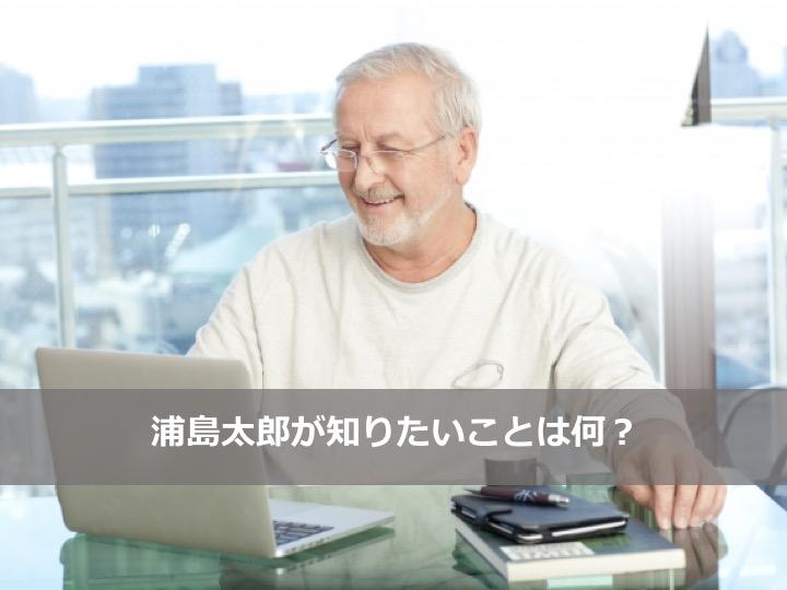 浦島太郎タイトル