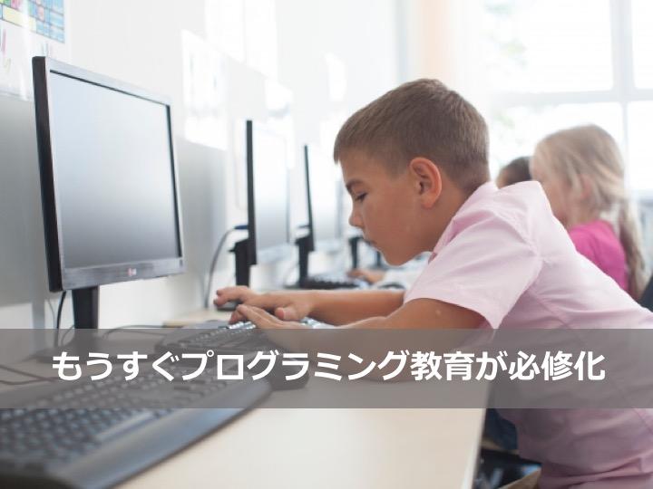 プログラミング教育タイトル