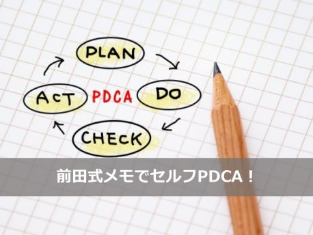 PDCAメモ術タイトル