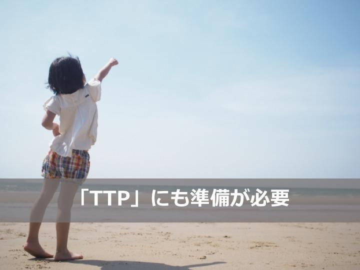 TTPタイトル