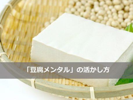豆腐メンタルタイトル