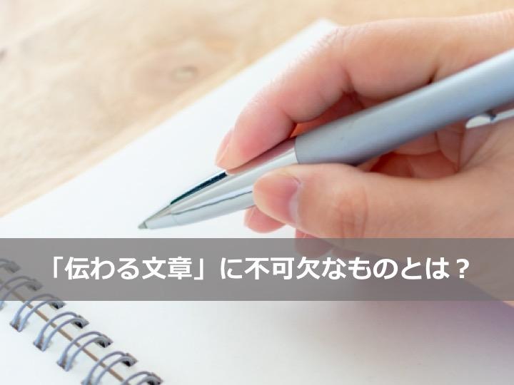 伝わる文章タイトル