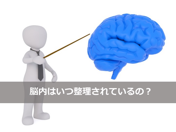 脳内整理タイトル