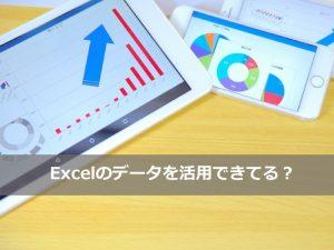 Excel仕組み化タイトル