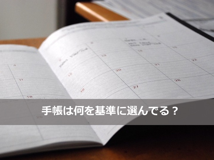手帳選びタイトル