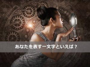イメージ漢字タイトル