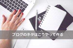 ブログネタタイトル