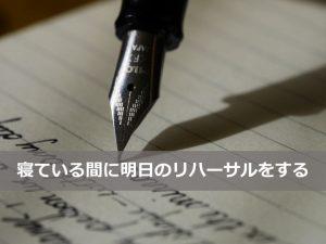 明日日記タイトル