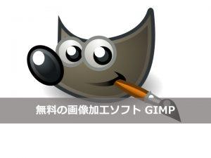 GIMPタイトル