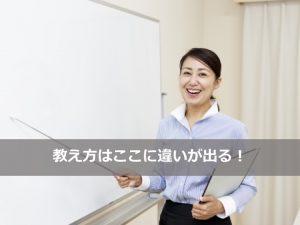 教え方タイトル